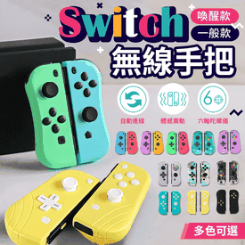 switch joy-con無線手把