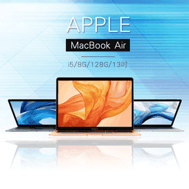 MacBook Air 13吋筆電