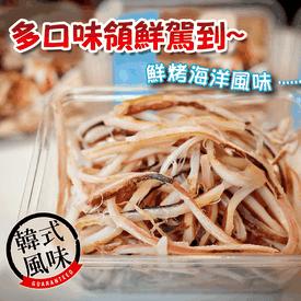 韓國釜山鮮烤美味魷魚