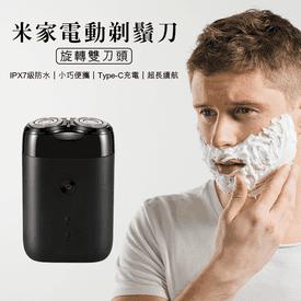 米家智能防水電動刮鬍刀