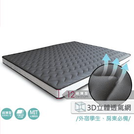 MIT透氣超薄獨立筒床墊