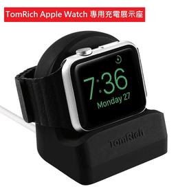 Apple Watch 充電展示座