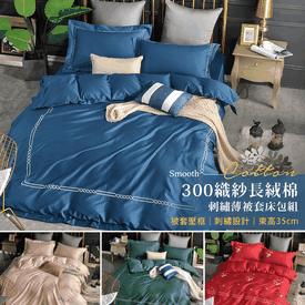 300織紗長絨棉床包組