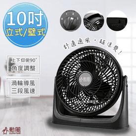 勳風10吋炫風空調循環扇