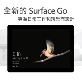 微軟Surface Go平板128G