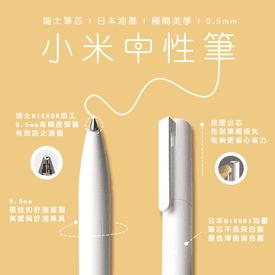 小米中性筆