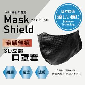 日本技術涼感消臭口罩套