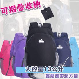 防潑水可折疊收納背包