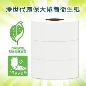 淨世代環保大捲筒衛生紙