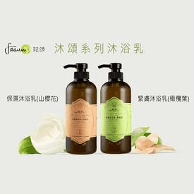 FASUN琺頌沐浴乳/身體乳