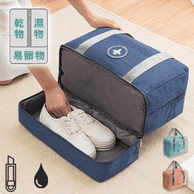 防潑水耐磨乾濕收納鞋包