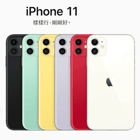 Apple iPhone 11手機