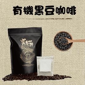 莊園級黑豆濾掛式咖啡