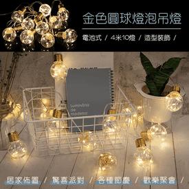 網美文青節慶必備裝飾燈
