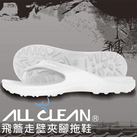 AllClean4D運動氣墊拖鞋