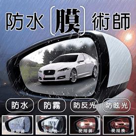 超強防霧車用後照鏡貼膜