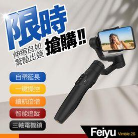 Feiyu三軸手機穩定器