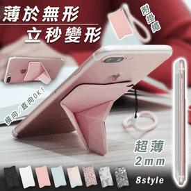 折疊變形磁吸超薄手機架
