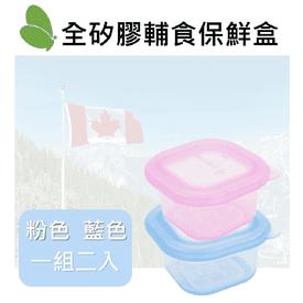 全矽膠保鮮輔食盒