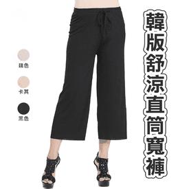 韓版涼感直筒顯瘦寬褲