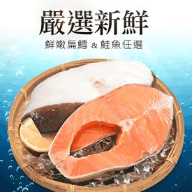 嚴選鮮嫩扁鱈/鮭魚