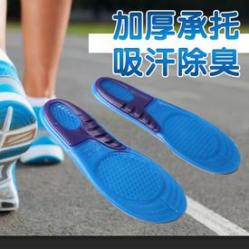 加厚矽膠減震運動鞋墊