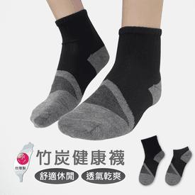 MIT抗菌除臭健康竹炭襪
