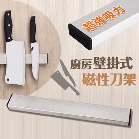 廚房壁掛式磁性刀架