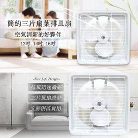 台灣製吸排兩用通風扇