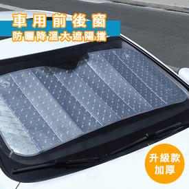 加厚車窗用防曬遮陽擋