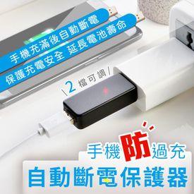 防過充自動斷電保護器