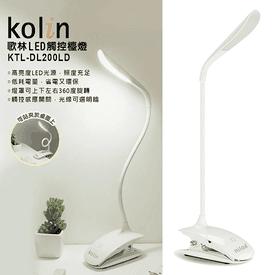 Kolin歌林LED觸控檯燈