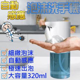 極速自動感應泡沫洗手機