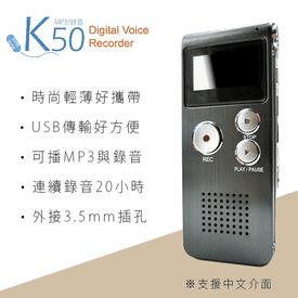 勝利者K50數位錄音筆