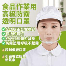 食品作業用高級防霧口罩