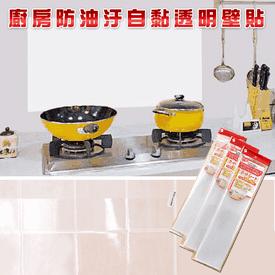 廚房防油汙自黏透明壁貼