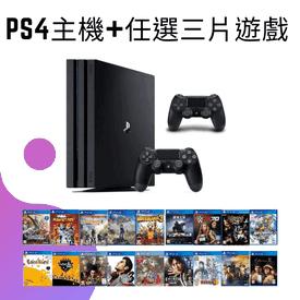 PS4 Pro 雙手把遊戲主機