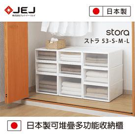 日本製可堆疊收納抽屜櫃
