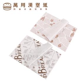 防油食品包裝萬用漢堡紙