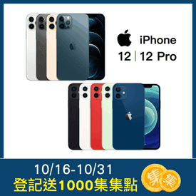 iPhone 12 5G手機