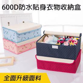 600D防水貼身衣物收納盒
