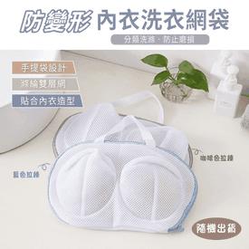 抗變形內衣晾曬洗衣袋