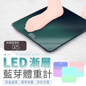 LED螢幕漸層藍芽體重計