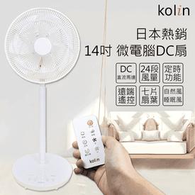 歌林節能遙控DC電風扇