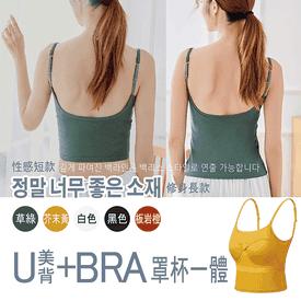 U+BRA美背背心