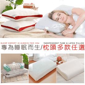 LooCa獨立筒枕/乳膠枕