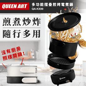 超多用便攜可折疊煎煮鍋
