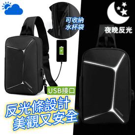 USB反光防潑水胸背包