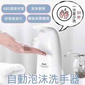 全自動感應泡沫洗手機