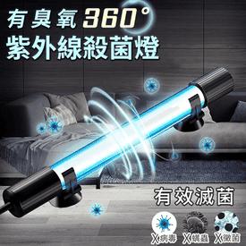 防水紫外線臭氧殺菌燈